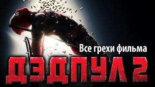 """Все грехи фильма """"Дэдпул 2"""""""