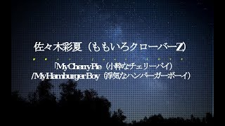 PV・MV、関連動画は説明欄から↓ 佐々木彩夏「My Cherry Pie(小粋なチェ...
