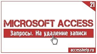 Как создать ЗАПРОСЫ НА УДАЛЕНИЕ в Microsoft Access за 4 минуты