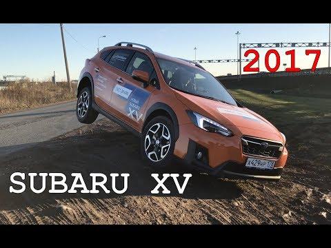 Subaru XV/Crosstrek 2017: первый тест в СНГ - YouTube