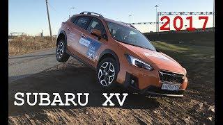 Subaru XV 2017: Бешеный тест драйв!!!