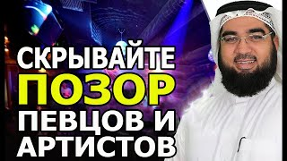 Скрывайте позор (грехи) певцов и артистов! Обращение шейха Хасана аль-Хусейни