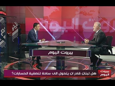 Beirut Al Yawm - 10/11/2017 - جان عزيز