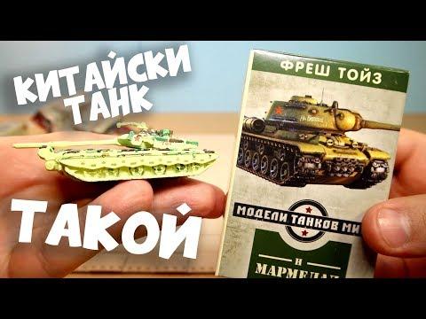 ПОЗОРНЫЕ World Of Tanks УЖАСНЫЕ коробочки сюрприз Танки с Мармеладом