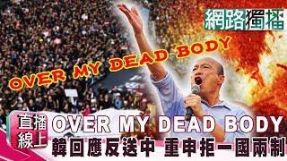 (網路獨播版)「OVER MY DEAD BODY」韓造勢回應反送中 重申拒一國兩制  《直播線上》20190617-1