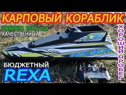 Карповый кораблик REXA / Быстрый - Экономный - Бюджетный. Новинка 2019 года.