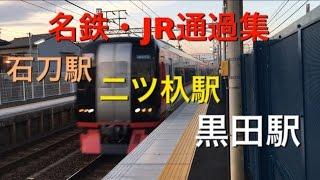 【名鉄・JR】通過集 石刀駅・二ツ杁駅・黒田駅