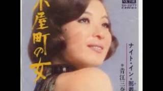 青江三奈 - 木屋町の女