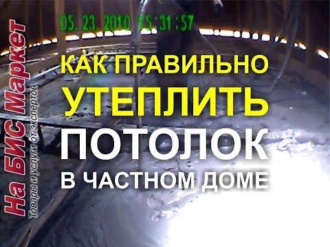Как правильно утеплить потолок в частном доме - снаружи (видео), Днепр