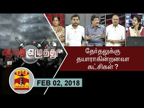 (02/02/2018) Ayutha Ezhuthu | Are Parties getting ready for elections? | Thanthi TV