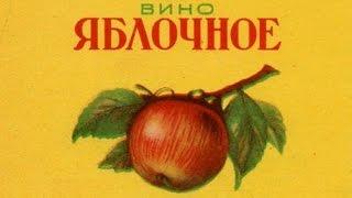 #сэмон 🍎 ЯБЛОЧНОЕ 🍎 ВИНО 📢 Простой и вкусный РЕЦЕПТ 📢