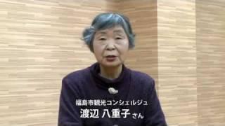 福島復興支援特別CM「コミュニティの絆〜うつくしまふくしまメッセージ...