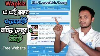 ওয়াপকিজ (Wapkiz ) ডাউনলোড সাইট ডিজাইন টিটোরিয়াল বাংলা | wapkiz design code BDLove24 website