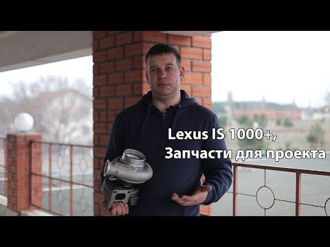 Lexus IS 1000+, Запчасти для проекта.