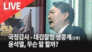 [한겨레 라이브_10월17일] 윤석열, 무슨 말 할까?…대검 국정감사 생중계 2부