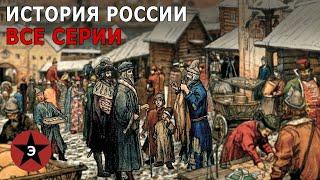 История России. Все серии. От Рюрика до Революции