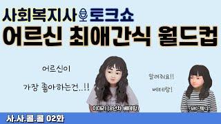 사회복지사 Pick  어르신 최애 간식 월드컵 개최..…