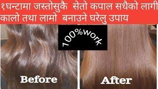 १घन्टामा सेतो कपाललाइ जरैदेखि सधैको लागी कालो बनाउने घरेलु तरिका (Black hair for home remedy )