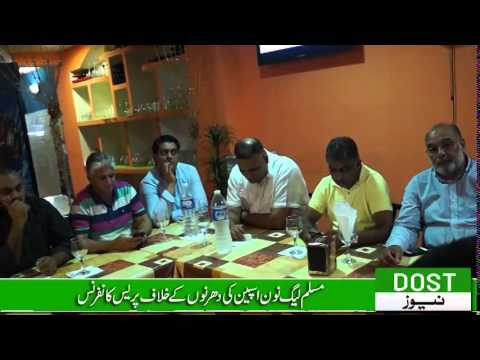 Pakistan Muslim League, Spain's Press Conference 2014