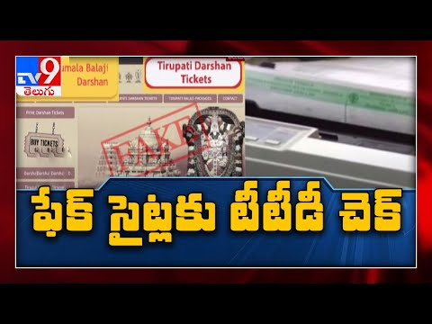 TTD Changes Name Of Its Web Portal - TV9