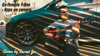 Ex-Temple T-One - Курс на смерть (cover на гитаре by Secret fm) видео