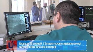 Щодня до 10 операцій. У Закарпатському кардіодиспансері тестують новий сучасний ангіограф