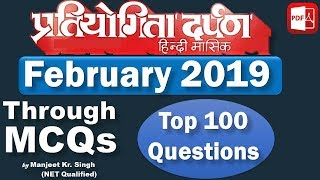 Pratiyogita Darpan Current Affairs February 2019 via 100 MCQs