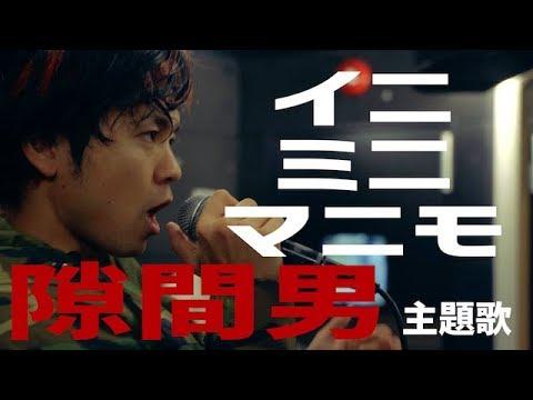 【映画 隙間男主題歌】イニミニマニモ - 財部亮治ver