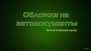 Обложка на автодокументы Делаем своими руками Driver's license cover