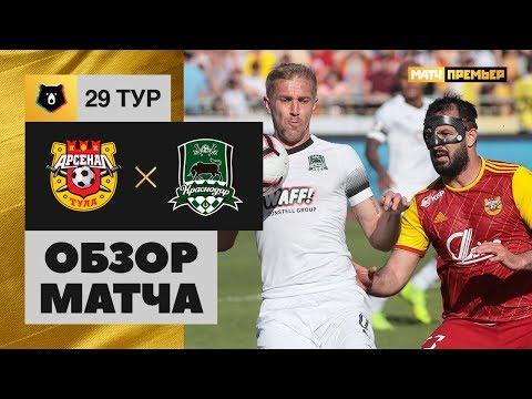 19.05.2019 Арсенал - Краснодар - 0:3. Обзор матча