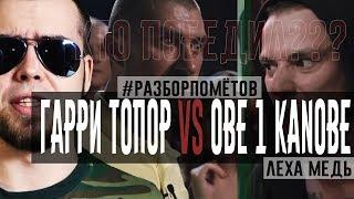 #Разборпомётов. ГАРРИ ТОПОР vs OBE 1 KANOBE [Деньги или Трушечка?]