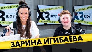 """Зарина Игибаева: Как кинули на деньги после шоу """"Пацанки"""" и почему у неё нет дня рождения"""