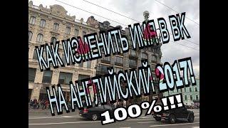 КАК ИЗМЕНИТЬ ИМЯ В ВК НА АНГЛИЙСКИЙ 2017 !