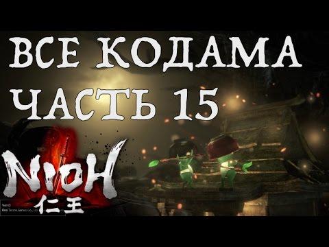 [NIOH] Расположение Кодама. Миссия:  Вечное пламя. Область Сэкигахара
