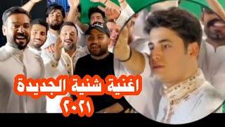 كواليس الاغنية الجديدة (شنية) علي جاسم وعلي الشيخ ٢٠٢١
