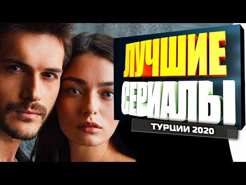 Самые Лучшие Турецкие Сериалы 2020 года на Русском Языке