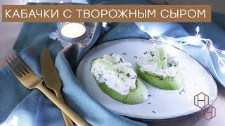 Кабачки с творожным сыром полезная и вкусная закуска без вреда для фигуры