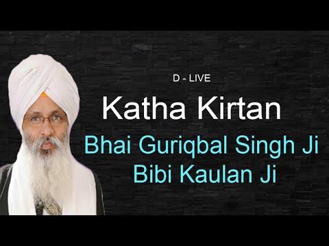D-Live-Bhai-Guriqbal-Singh-Ji-Bibi-Kaulan-Ji-From-Amritsar-Punjab-2-July-2021