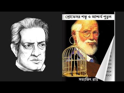 Prof Shonku o Aschorjya Putul (Bengali) | Satyajit Ray | AV-Book | Audiobook | Videobook | ebook