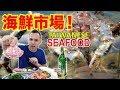 外國人在魚市場吃海鮮!AMAZING Taiwanese SEAFOOD!