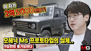 2억5000만원짜리 '가장 비싼 국산차' 모헤닉 Ms 프로토타입의 실체 ll [MG수첩]