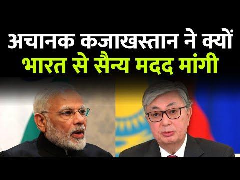 KAZAKHSTAN ने मांगी भारत से सैन्य मदद, Will PM Modi Help Kazakhstan Against China | Exclusive Report
