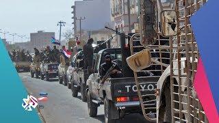 أخبار العربي│اليمن: وصول قوات عسكرية من ألوية العمالقة إلى عدن لمساندة القوات الحكومية
