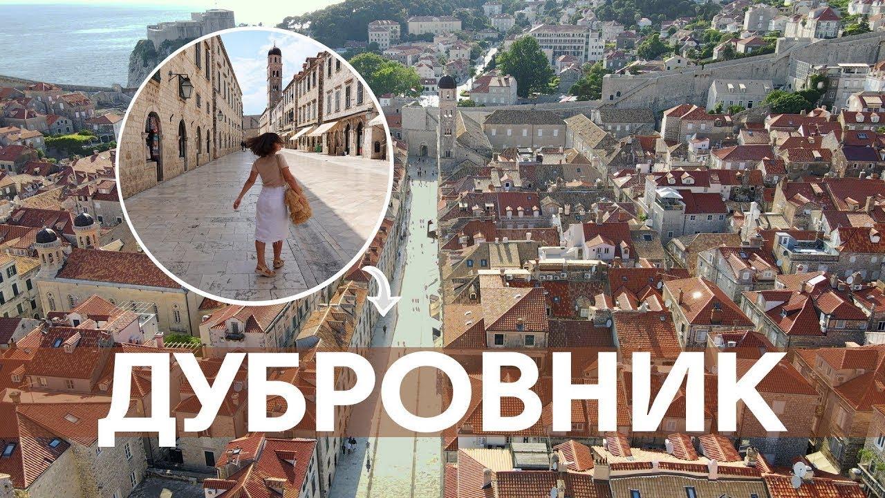 ДУБРОВНИК за 1 день! По следам Игры Престолов | В Хорватию из Черногории | ЖИВЬЁ
