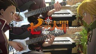 Nanatsu no Taizai: Imashime no Fukkatsu OP - 「Howling」/FLOW×GRANRODEO  (Guitar Cover) 【七つの大罪 戒めの復活】