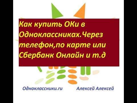 Как купить ОКи в Одноклассниках. Через телефон,по карте или Сбербанк Онлайн и т д