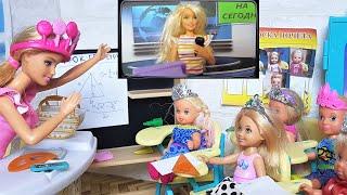 УРОКОВ НЕ БУДЕТ! КАТЯ И МАКС ВЕСЕЛАЯ ШКОЛА Мультики с куклами Барби видео с игрушками