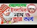 Baby Boys Islamic Nice Name with Bangla English Meanings By Sayed Nuruzzaman