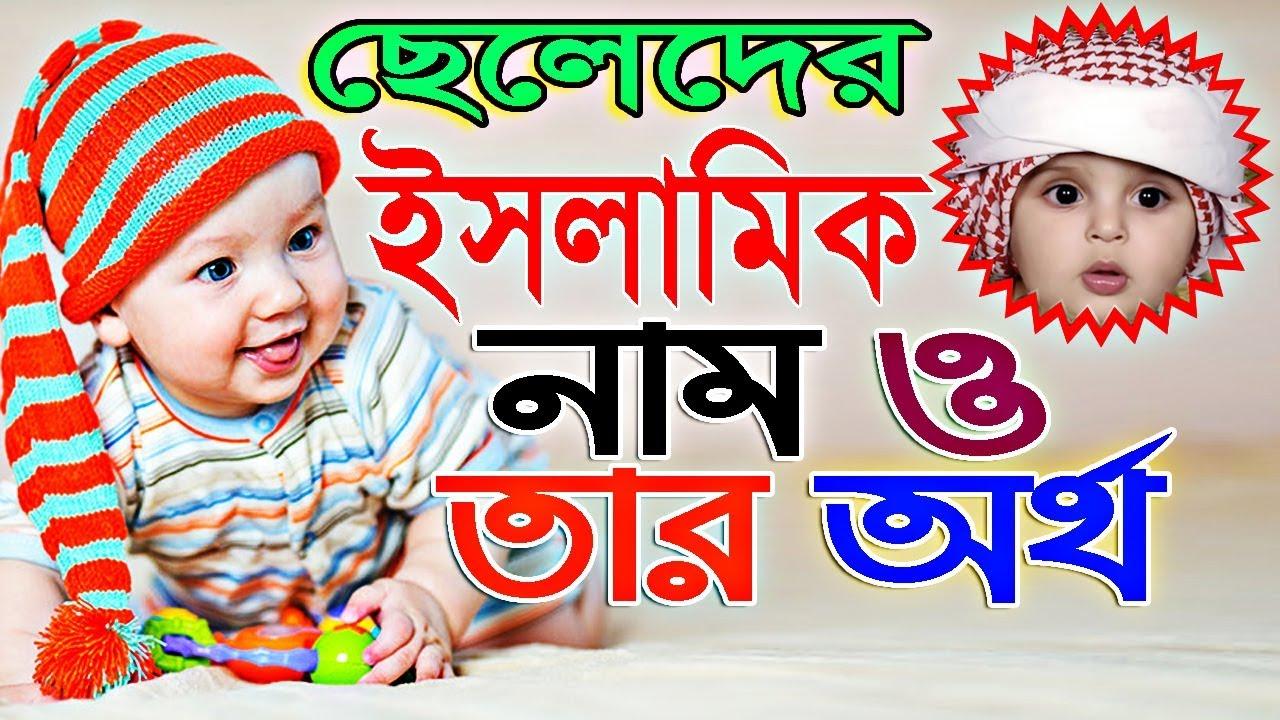 Download Baby Boys Islamic Nice Name with Bangla English Meanings By Sayed Nuruzzaman