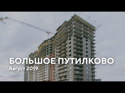 """ЖК """"Большое Путилково"""" / Август 2019"""